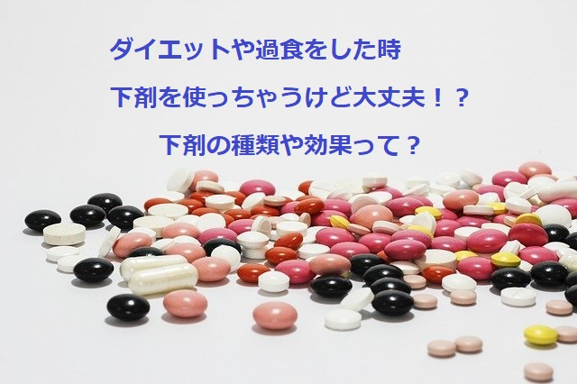 過食に使う下剤の種類効果